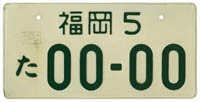Fukuoka 5 TA 00-00 (This is a sample plate, with an overstamp indicating 'Sample' and the name of plate manufacturer.)