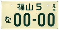Fukuyama 5 NA 00-00 ('Mihon' embossed in kanji characters at right edge of the plate = 'Sample' plate)