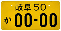 Gifu 50 KA 00-00 (Sample plate)
