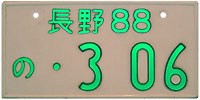 Nagano 88 NO .306 (Special or modified vehicle)