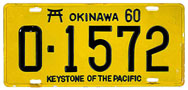 Okinawa 1960 O1572 (Officer)