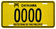 Okinawa 1964 undated base plate, #0000 (Sample plate)