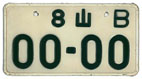 8 Yamaguchi B 00-00 (Sample Plate - small passenger vehicle manufactured in Japan